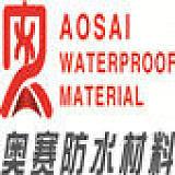 石家莊市奧賽防水材料有限公司;