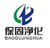 杭州保固净化设备有限公司;