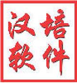 鹽城漢培軟件有限公司;