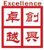 深圳市卓越创兴管理咨询有限公司;