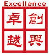 深圳市卓越創興管理咨詢有限公司;