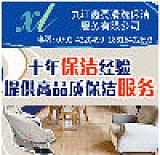 九江鑫亮保洁服务有限公司;