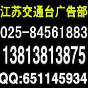 江苏交通台广告广告部