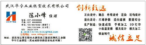 武汉华宁工业模型技术有限公司