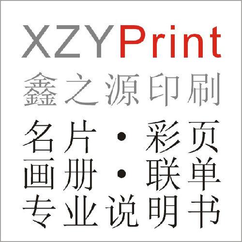 深圳市鑫之源印刷有限公司