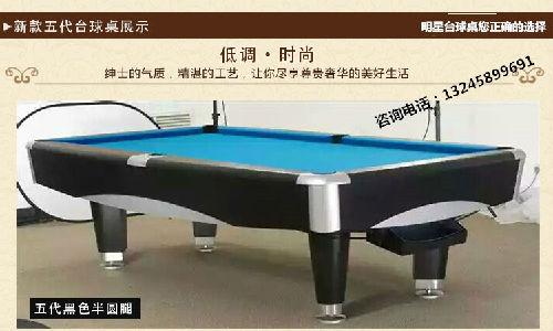 南京星迪台球桌厂
