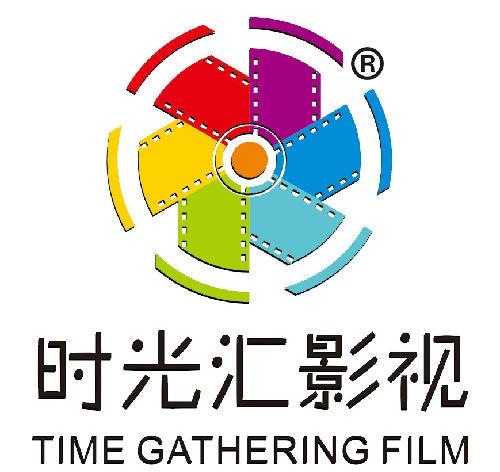 郑州时光汇文化传媒有限公司