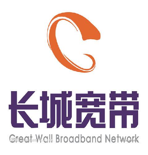 遂宁长城宽带网络服务有限公司