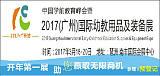 廣州歐比會展服務有限公司;