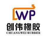 咸阳创伟橡胶制品有限公司;