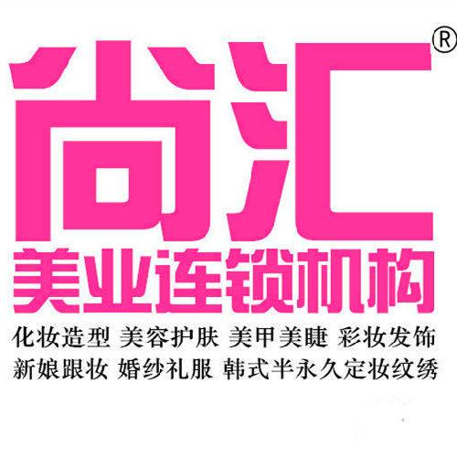 山东尚汇美业连锁有限公司