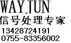 深圳市维君瑞科技有限公司;