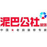 湖南泥巴公社裝飾設計工程有限公司;