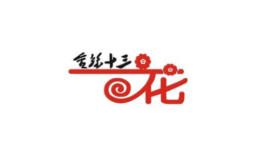 商洛市盛彩农副产品开发有限公司