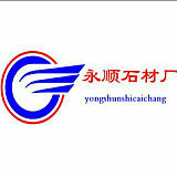 临沂临港经济开发区永顺石材厂;