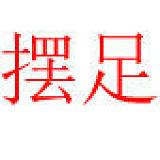 义乌市摆足日用品厂;