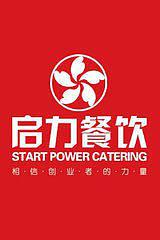 河北啟力餐飲管理有限公司;