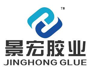 东莞市景宏粘合剂有限公司;
