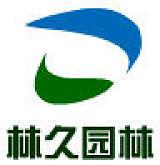內蒙古林久園林綠化有限責任公司;