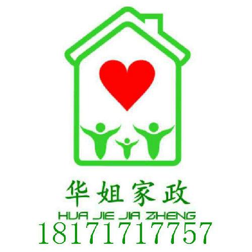 黃梅華姐家政保潔服務中心;
