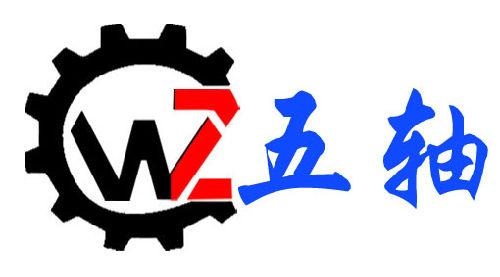 济南五轴数控设备有限公司;