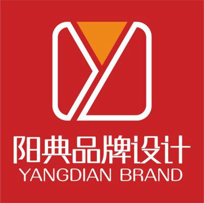 深圳阳典品牌设计策划有限公司