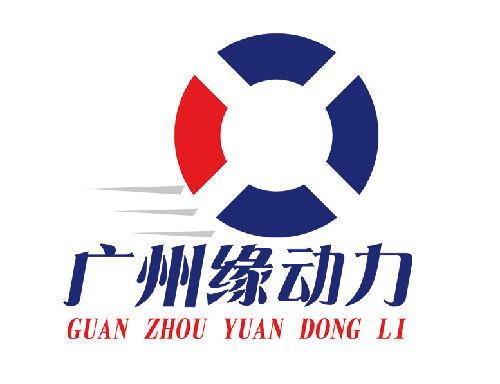 广州缘动力