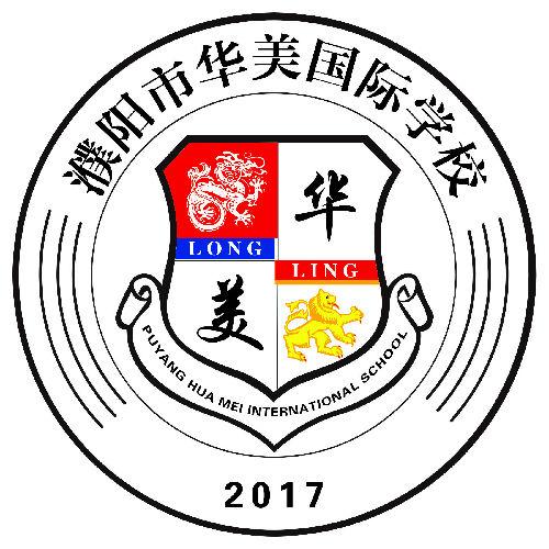 濮阳市华美国际学校LOGO