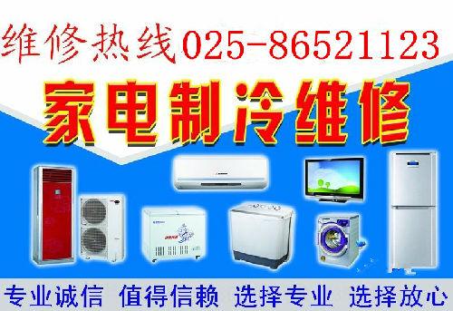 南京电器维修服务中心;