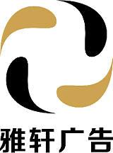 惠州市仲恺高新区雅轩广告工作室;