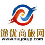广州途优商务服务有限公司;