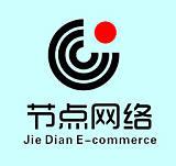 长沙节点电子商务有限公司;