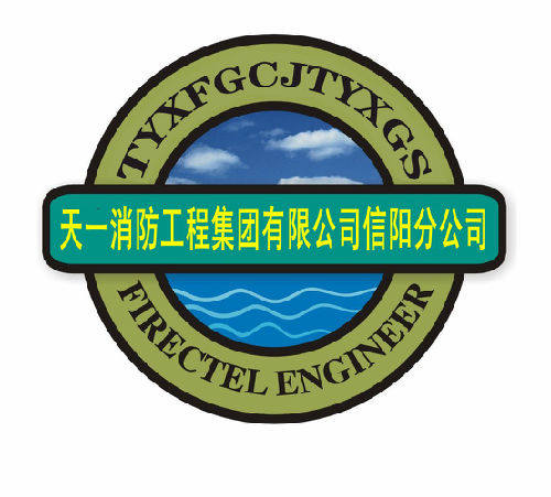 天一消防工程集团有限公司信阳分公司;