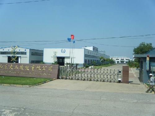 山东大工橡胶股份有限公司;