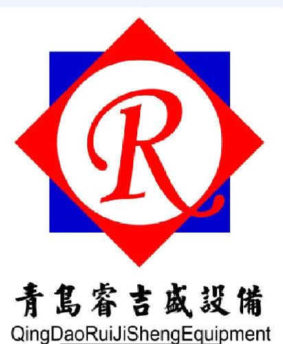 青岛睿吉盛工贸有限责任公司;