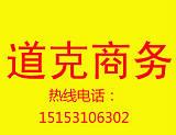 济南道克商务设备有限公司;
