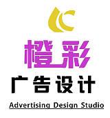 江阴市夏港橙彩广告设计工作室;