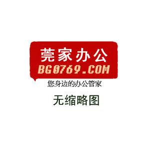 东莞市常平莞家办公设备经营部;