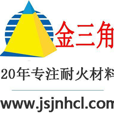 河南省新密市金三角耐火材料厂;