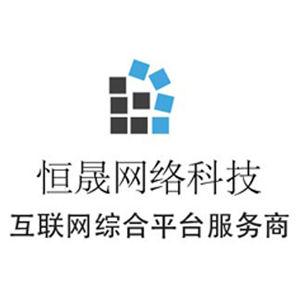 东莞恒晟网络科技有限公司
