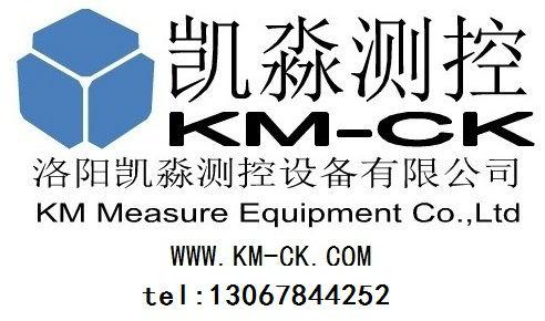 洛阳凯淼测控设备有限公司