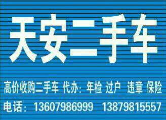 江西景德镇市天安二手车LOGO