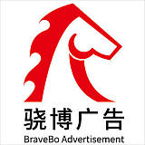廣州驍博廣告有限公司;