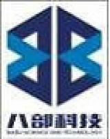 東莞市八部電子科技有限公司;