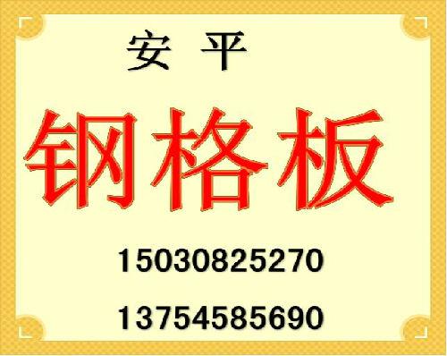 安平县百峰丝网制品和记电讯appLOGO
