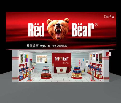中山市红熊涂料和记电讯app;