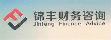 西安锦丰财务咨询有限公司;