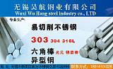 无锡吴航钢业有限公司;