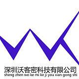 深圳沃客密科技有限公司;