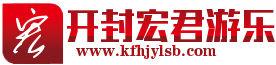 开封市宏君游乐设备有限公司;